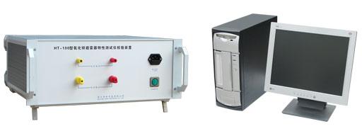 HT-100型氧化锌避雷器特性测试仪校验装置
