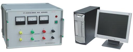 HT-800B型三相电压电流功率标准源