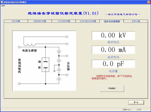 绝缘油击穿电压测试仪检测装置