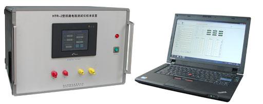直流大电流模拟电阻校准装置,是专为检定上述仪器而设计的,它解决了实物标准电阻器难以做到的大电流、大功率及阻值可调节等问题,是较为理想的标准器具。采用彩色触幕显示屏设置校准参数,具备独有的单键快速操作功能,全部中文菜单操作提示,操作简单直观。本校准装置具有校准报告自动通过笔记本电脑输入数据完成报告。 本装置满足最新标准:JJG 1052-2009 回路电阻测试仪、直阻仪检定规程。 主要技术指标: 2.